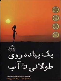 کتاب یک پیاده روی طولانی تا آب - بر اساس یک داستان واقعی - خرید کتاب از: www.ashja.com - کتابسرای اشجع