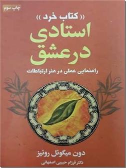 کتاب استادی در عشق - کتاب خرد - راهنمایی عملی در هنر ارتباطات - خرید کتاب از: www.ashja.com - کتابسرای اشجع