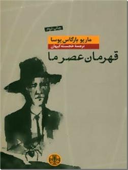 خرید کتاب قهرمان عصر ما از: www.ashja.com - کتابسرای اشجع