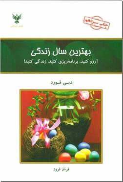 خرید کتاب بهترین سال زندگی از: www.ashja.com - کتابسرای اشجع