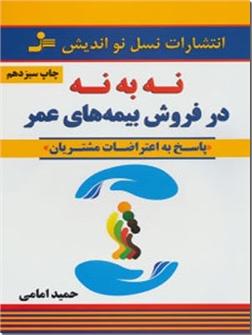 کتاب نه به نه در فروش بیمه های عمر - پاسخ به اعتراضات مشتریان - خرید کتاب از: www.ashja.com - کتابسرای اشجع