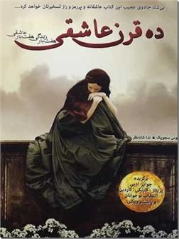 خرید کتاب ده قرن عاشقی - رمان از: www.ashja.com - کتابسرای اشجع
