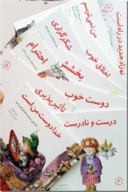 کتاب مهارت های زندگی 12 جلدی - 1-12 - مجموعه مهارت های زندگی برای خانواده - خرید کتاب از: www.ashja.com - کتابسرای اشجع