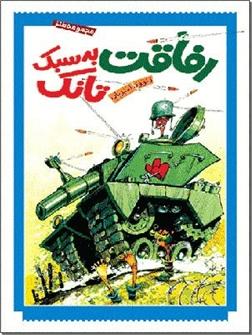 کتاب رفاقت به سبک تانک - داستان طنز - خرید کتاب از: www.ashja.com - کتابسرای اشجع