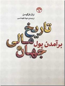 کتاب برآمدن پول - تاریخ مالی جهان - خرید کتاب از: www.ashja.com - کتابسرای اشجع