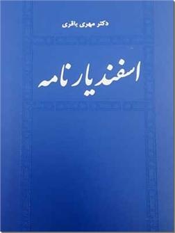 خرید کتاب اسفندیارنامه از: www.ashja.com - کتابسرای اشجع