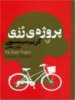 کتاب پروژه رزی - ادبیات داستانی - خرید کتاب از: www.ashja.com - کتابسرای اشجع