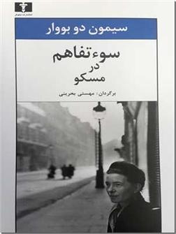 خرید کتاب سوء تفاهم در مسکو - سیمون دوبووار از: www.ashja.com - کتابسرای اشجع