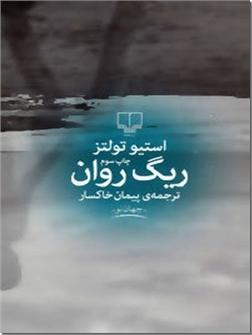خرید کتاب ریگ روان - استیو تولتز از: www.ashja.com - کتابسرای اشجع
