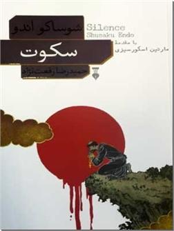 کتاب سکوت - داستان جدال بین فرهنگ ژاپنی و ورود مسیحیت - خرید کتاب از: www.ashja.com - کتابسرای اشجع