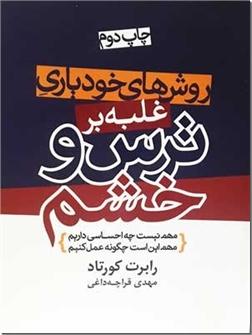 کتاب غلبه بر ترس و خشم - روشهای خودیاری مقابله با ترس و خشم - خرید کتاب از: www.ashja.com - کتابسرای اشجع