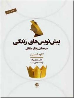 کتاب پیش نویس های زندگی در تحلیل رفتار متقابل -  - خرید کتاب از: www.ashja.com - کتابسرای اشجع