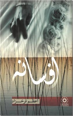 کتاب افسانه -  - خرید کتاب از: www.ashja.com - کتابسرای اشجع