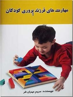 خرید کتاب مهارت های فرزند پروری کودکان از: www.ashja.com - کتابسرای اشجع
