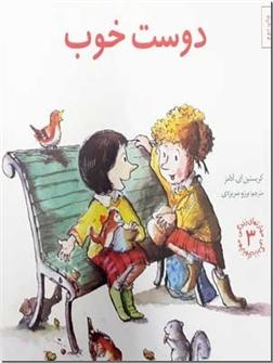 کتاب مهارت های زندگی - دوست خوب - همه کودکان به دوست نیاز دارند - خرید کتاب از: www.ashja.com - کتابسرای اشجع