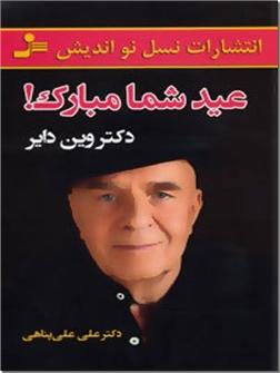 کتاب عید شما مبارک - جدیدترین اثر ترجمه شده از وین دایر - خرید کتاب از: www.ashja.com - کتابسرای اشجع