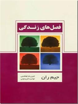 کتاب فصل های زندگی - جیم ران - چهار فصل زندگی - خرید کتاب از: www.ashja.com - کتابسرای اشجع