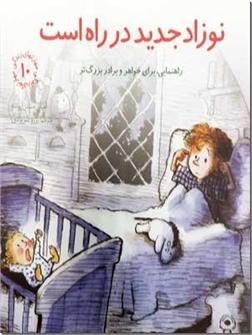 کتاب مهارت های زندگی - نوزاد جدید در راه است - راهنمایی برای خواهر و برادر بزرگتر - خرید کتاب از: www.ashja.com - کتابسرای اشجع