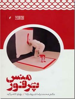 کتاب هنر پرفورمنس - هنر اجرا - خرید کتاب از: www.ashja.com - کتابسرای اشجع