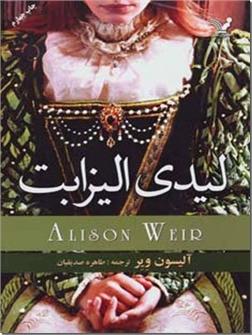 خرید کتاب لیدی الیزابت از: www.ashja.com - کتابسرای اشجع