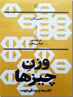خرید کتاب وزن چیز ها - عباس مخبر از: www.ashja.com - کتابسرای اشجع