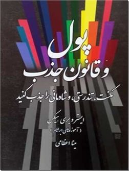 خرید کتاب پول و قانون جذب - آبراهام از: www.ashja.com - کتابسرای اشجع