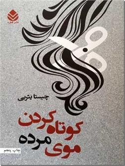 خرید کتاب کوتاه کردن موی مرده - چیستا یثربی از: www.ashja.com - کتابسرای اشجع
