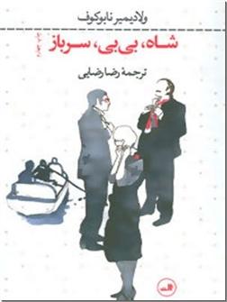 خرید کتاب شاه بی بی سرباز ناباکوف از: www.ashja.com - کتابسرای اشجع