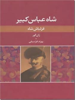کتاب شاه عباس کبیر - ژان گور - قزلباش شاه - خرید کتاب از: www.ashja.com - کتابسرای اشجع