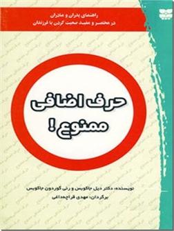 کتاب حرف اضافی ممنوع - راهنمای پدر و مادران در رابطه با چگونه حرف زدن با فرزند - خرید کتاب از: www.ashja.com - کتابسرای اشجع