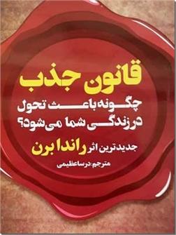 خرید کتاب قانون جذب چگونه باعث تحول در زندگی شما می شود از: www.ashja.com - کتابسرای اشجع