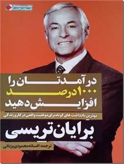 خرید کتاب درآمدتان را 1000 درصد افزایش دهید از: www.ashja.com - کتابسرای اشجع