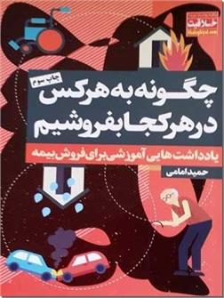 خرید کتاب چگونه به هرکس در هرکجا بفروشیم - فروش بیمه از: www.ashja.com - کتابسرای اشجع