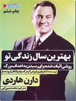 خرید کتاب بهترین سال زندگی تو - دارن هاردی از: www.ashja.com - کتابسرای اشجع