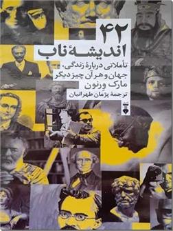 خرید کتاب 42 اندیشه ناب از: www.ashja.com - کتابسرای اشجع