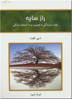 خرید کتاب راز سایه از: www.ashja.com - کتابسرای اشجع