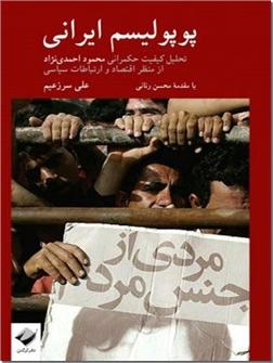 خرید کتاب پوپولیسم ایرانی از: www.ashja.com - کتابسرای اشجع