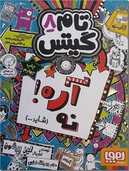 خرید کتاب تام گیتس 8  آره ، نه ، شاید از: www.ashja.com - کتابسرای اشجع