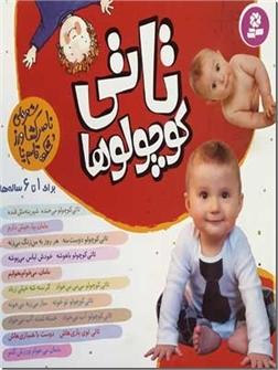 خرید کتاب تاتی کوچولوها - ناصر کشاورز از: www.ashja.com - کتابسرای اشجع