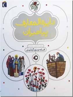 خرید کتاب دایره المعارف پیامبران از: www.ashja.com - کتابسرای اشجع