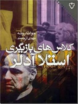 کتاب کلاس های بازیگری استلا آدلر -  - خرید کتاب از: www.ashja.com - کتابسرای اشجع