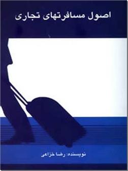 کتاب اصول مسافرت های تجاری - آشنایی با اصول مسافرت تجاری - خرید کتاب از: www.ashja.com - کتابسرای اشجع