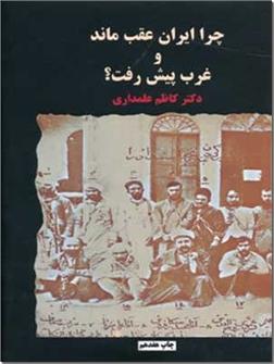 کتاب چرا ایران عقب ماند و غرب پیشرفت کرد -  - خرید کتاب از: www.ashja.com - کتابسرای اشجع