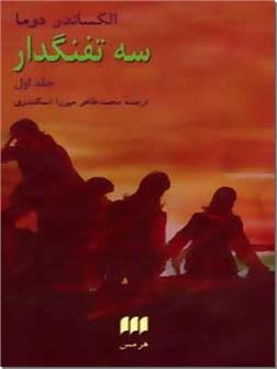 کتاب سه تفنگدار دو جلدی - ادبیات جهان - رمان - خرید کتاب از: www.ashja.com - کتابسرای اشجع