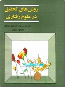 خرید کتاب روش های تحقیق در علوم رفتاری از: www.ashja.com - کتابسرای اشجع