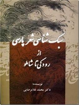 خرید کتاب سبک شناسی شعر پارسی از: www.ashja.com - کتابسرای اشجع