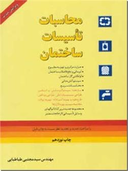 خرید کتاب محاسبات تاسیسات ساختمان از: www.ashja.com - کتابسرای اشجع