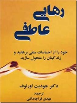 خرید کتاب رهایی عاطفی از: www.ashja.com - کتابسرای اشجع