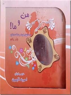 خرید کتاب بسته کادویی من و ما از: www.ashja.com - کتابسرای اشجع