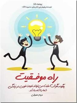 خرید کتاب راه موفقیت - پرمود باترا از: www.ashja.com - کتابسرای اشجع